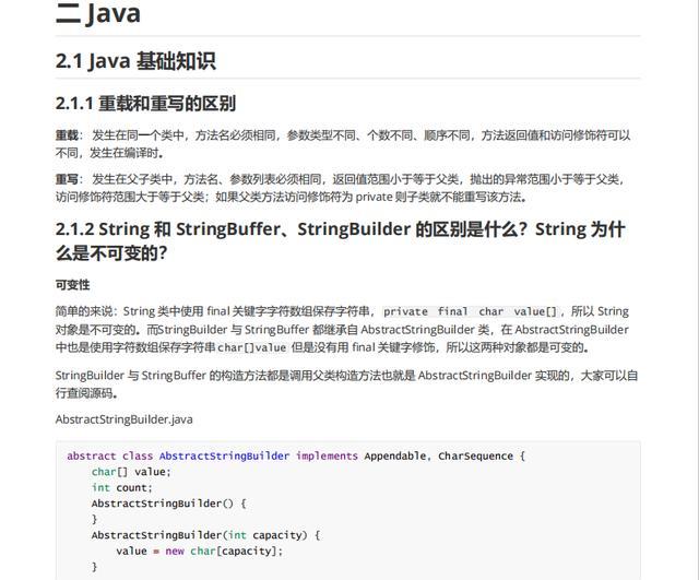 GitHub上标星75k+的《Java面试突击版》,快来看看到底有多牛