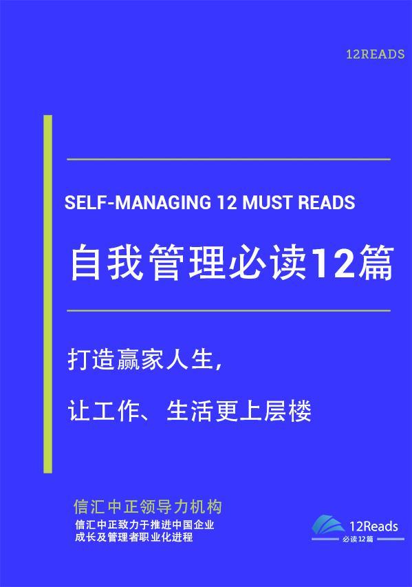 谈谈如何进行自我管理及自我管理类书籍推荐