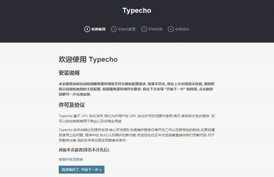 centos_typecho_1220b52298ec83c6d.jpg