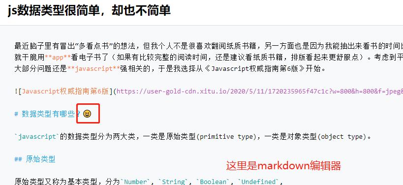 emoji复制到markdown编辑器
