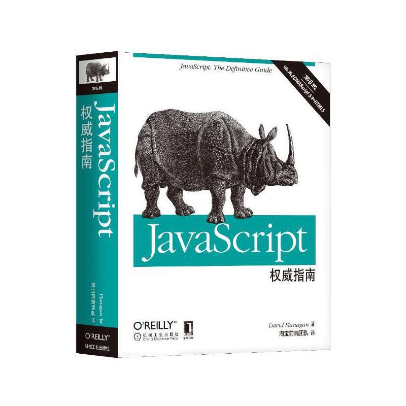 Javascript权威指南第6版
