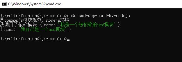nodejs调用有依赖的UMD模块