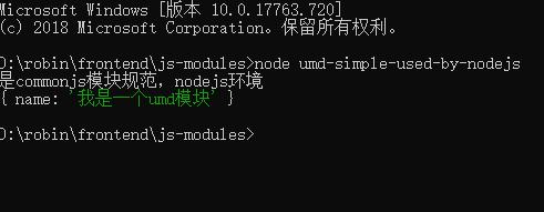nodejs调用umd模块