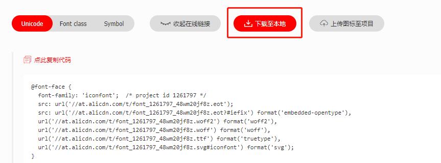 iconfont项目下载