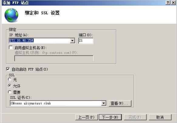 绑定和SSL设置