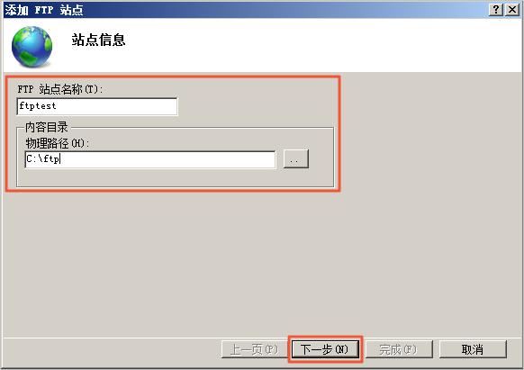 添加FTP站点信息