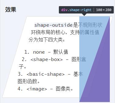 web前端入门到实战:CSS实现平行四边形布局效果
