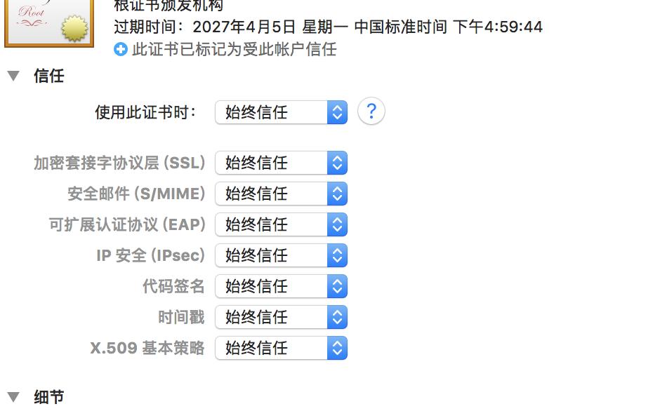 mac 系统证书认证