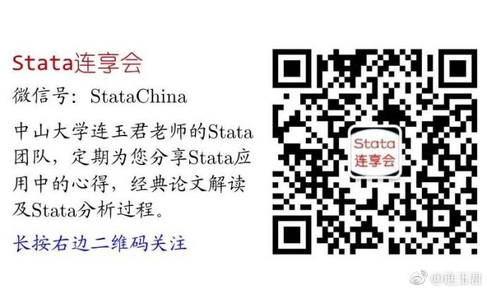 欢迎加入Stata连享会(公众号: StataChina)
