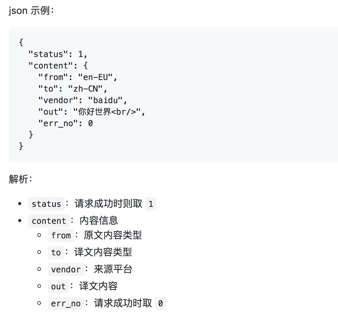 API格式说明