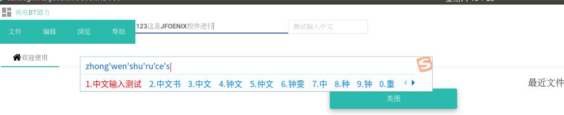 屏幕截图_250.png