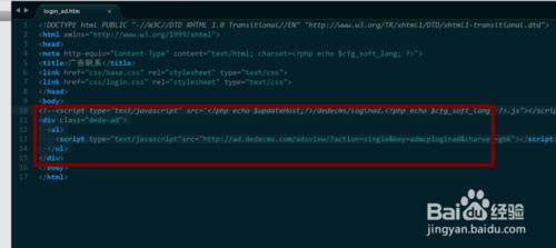 DEDECMS去除后门隐患和漏洞以及冗余代码的方法