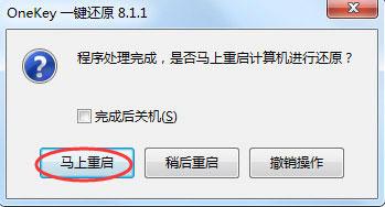 立即重启电脑进行还原