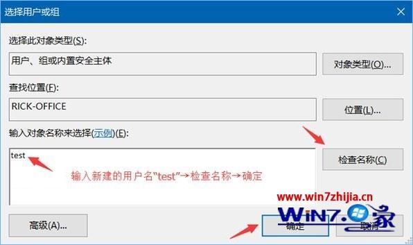 Win10正式版系统怎么设置共享文件夹密码访问