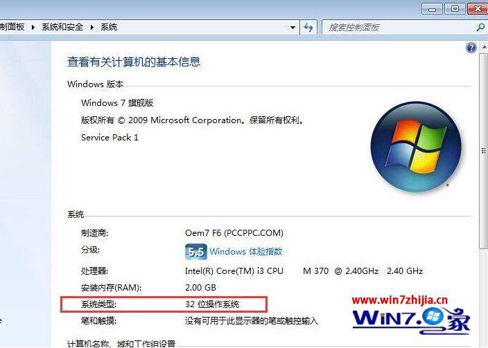 win7 32位系统可以支持多大的内存