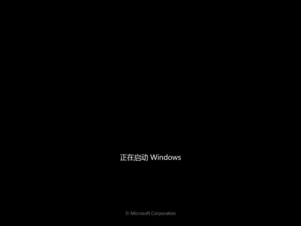 Windows7 虚拟机安装系统
