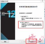 VMware_Win7_01