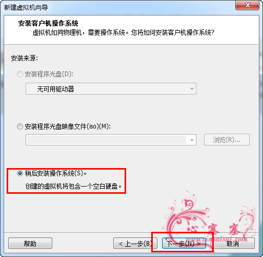 VMware_Win7_03