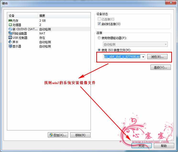 VMware_Win7_18