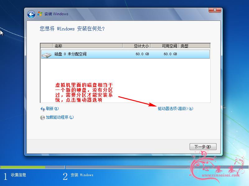 VMware_Win7_25