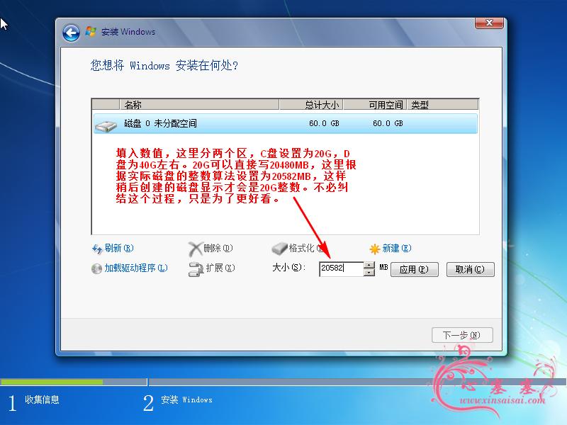 VMware_Win7_27