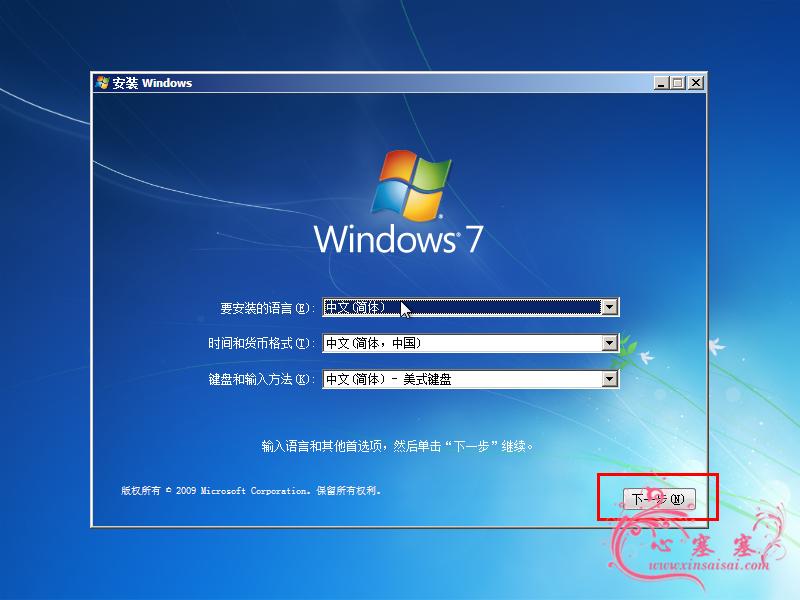 VMware_Win7_21