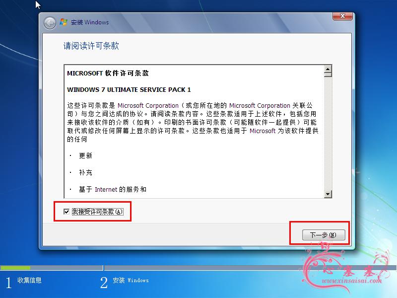 VMware_Win7_23