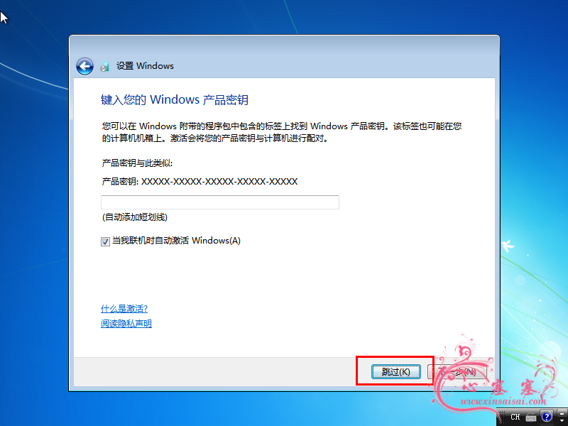 VMware_Win7_35