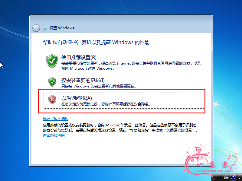 VMware_Win7_36