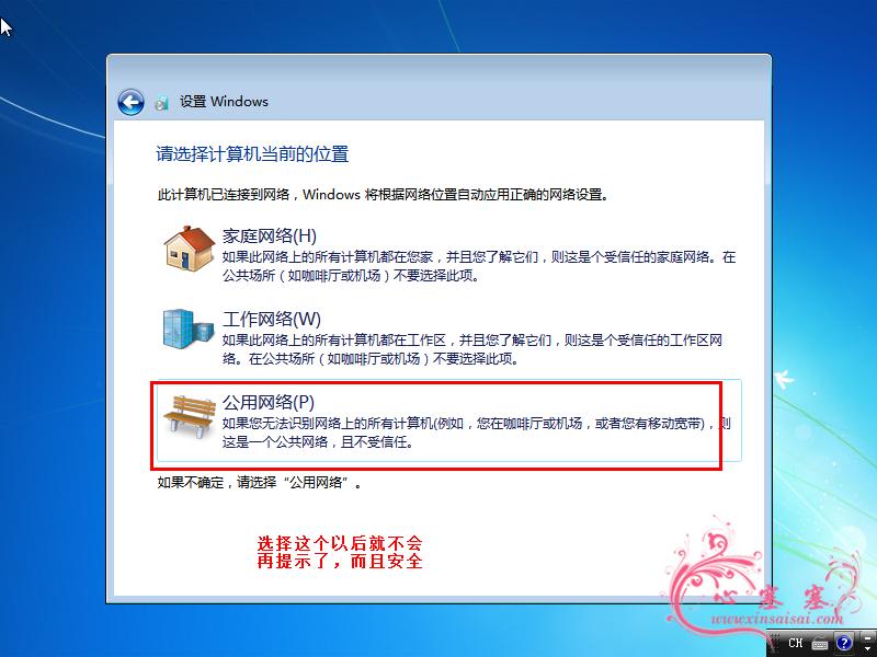 VMware_Win7_38