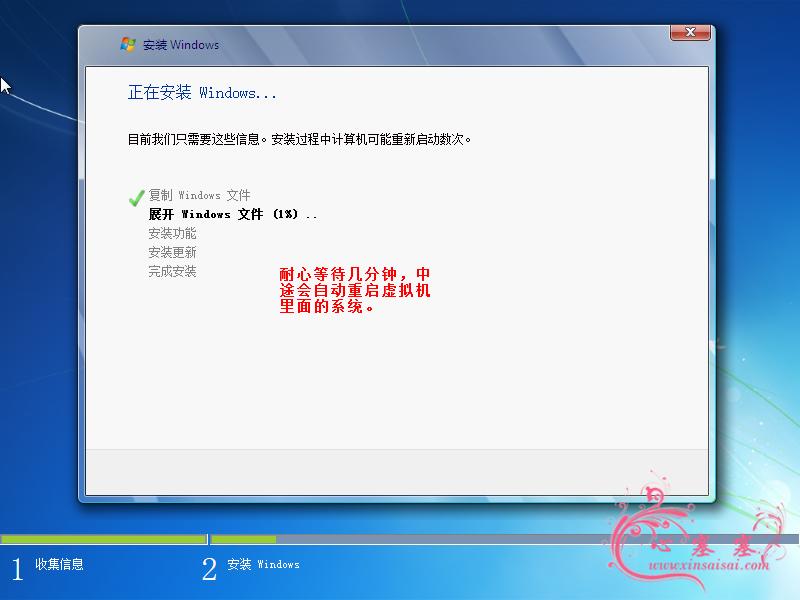 VMware_Win7_32