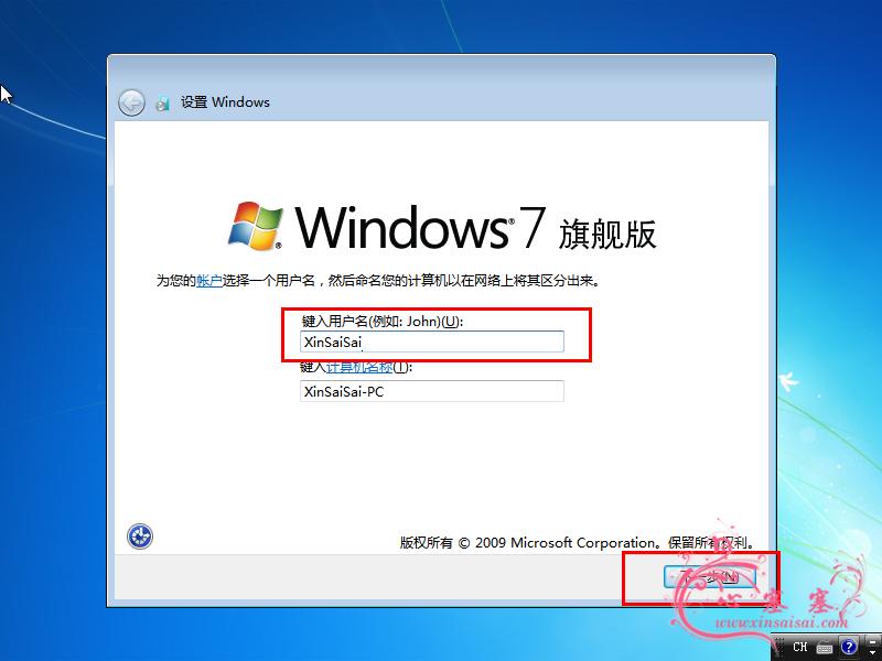 VMware_Win7_33
