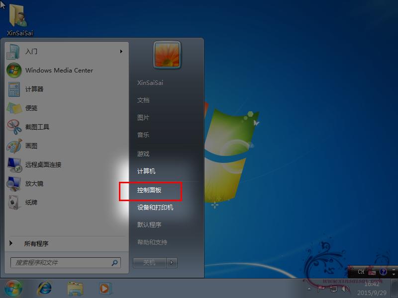 VMware_Win7_44