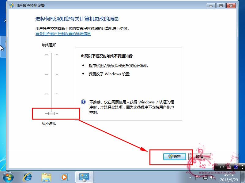 VMware_Win7_42
