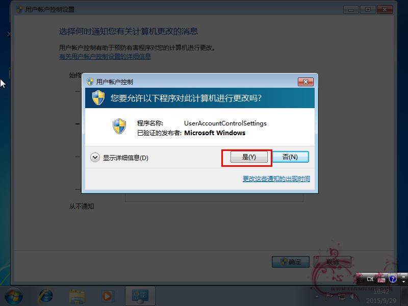 VMware_Win7_43