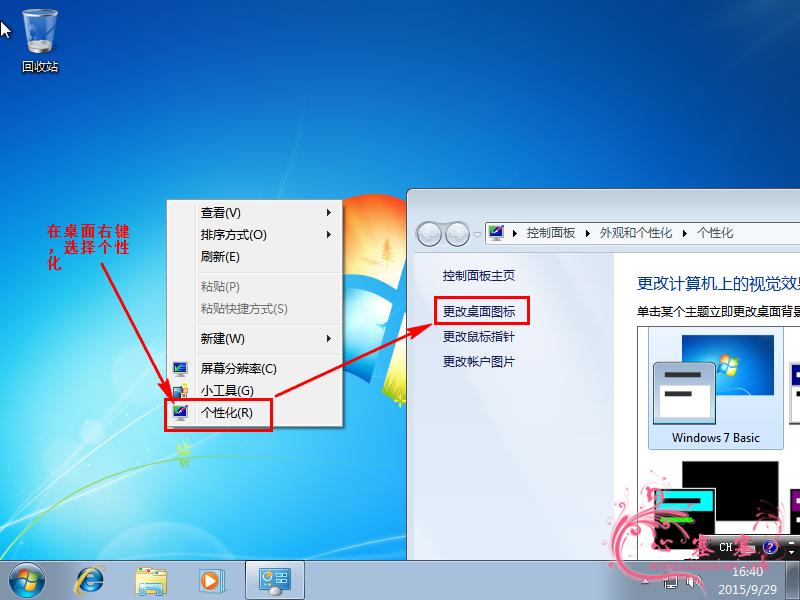 VMware_Win7_55