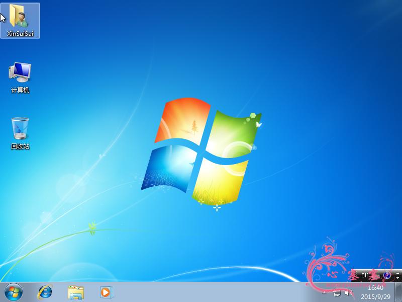 VMware_Win7_57