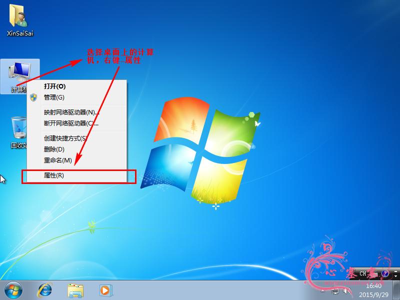 VMware_Win7_58