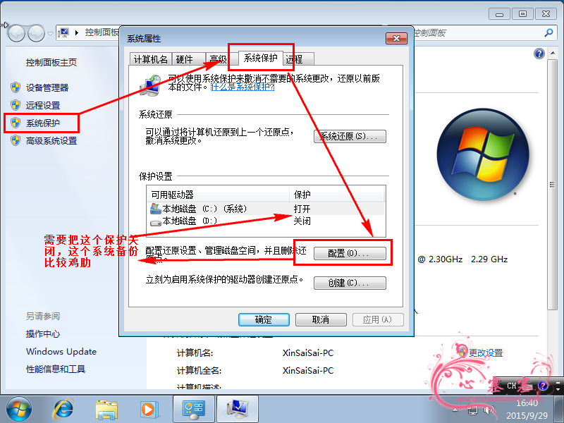 VMware_Win7_59