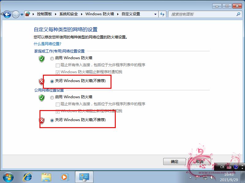 VMware_Win7_51