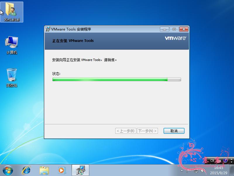 VMware_Win7_65
