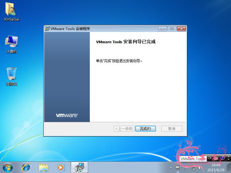 VMware_Win7_66