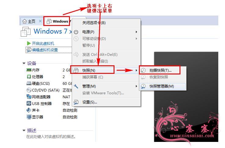 VMware_Win7_69
