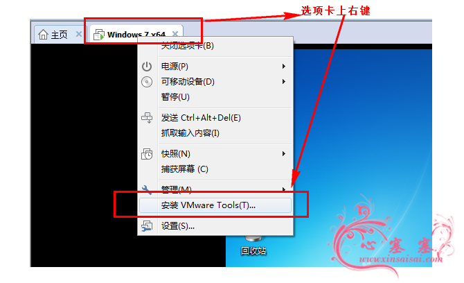 VMware_Win7_62