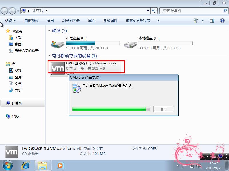 VMware_Win7_63