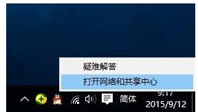 Win10局域网无法访问的解决步骤如下-03