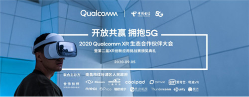 2020 高通 XR生态合作伙伴大会将在南昌举行tangtianxia的博客-