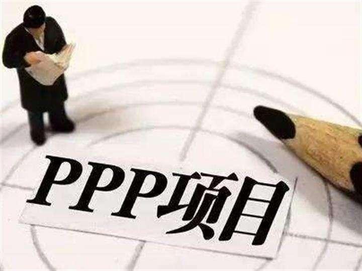 PPP项目.jpg