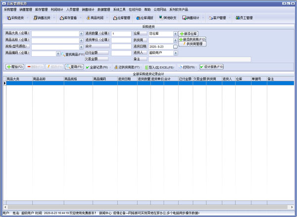 仓库管理软件