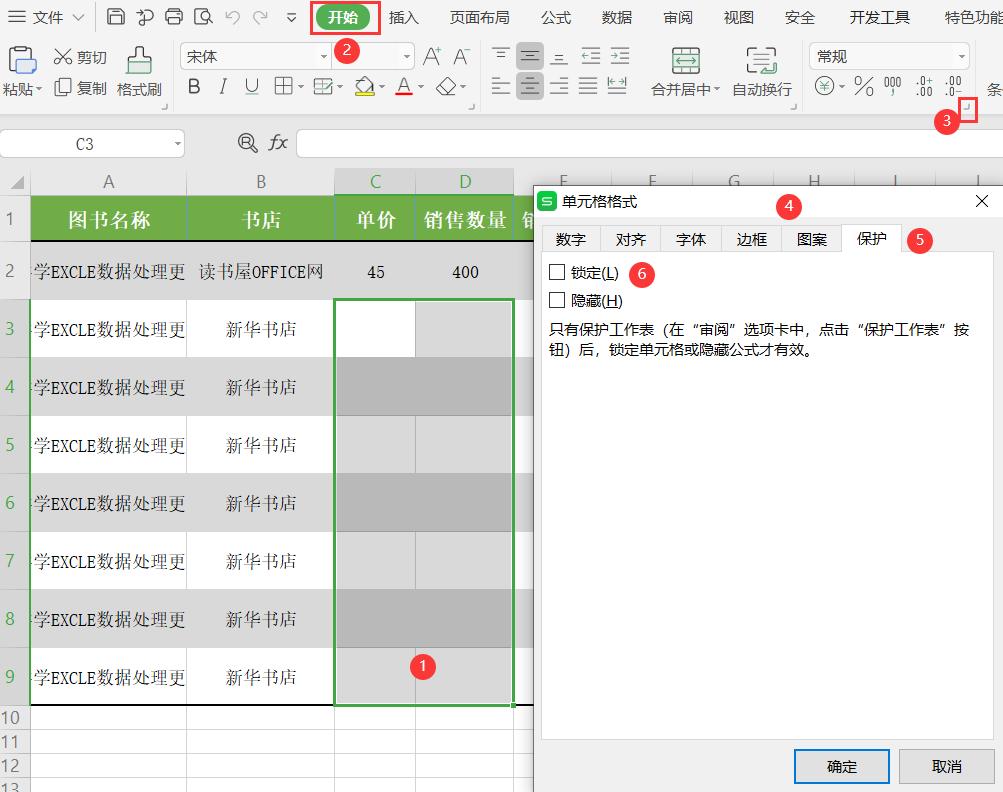 WPS技巧之保护工作表实现允许部分单元格输入内容